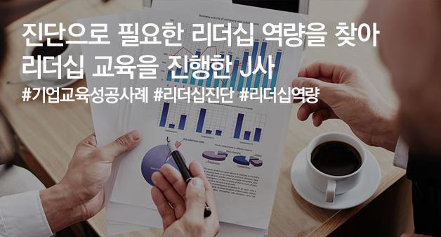 ◎ 기업교육성공사례 : 진단으로 진짜 필요한 리더십 역량 교육을 찾은 J사