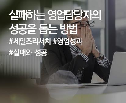 ◎ 세일즈리서치 : 실패하는 영업담당자와 그의 성공을 돕는 방법